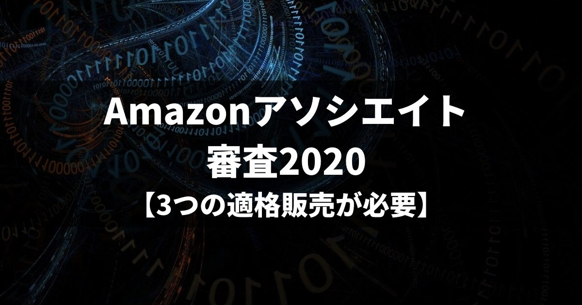 Amazonアソシエイト審査2020【3つの適格販売が必要】