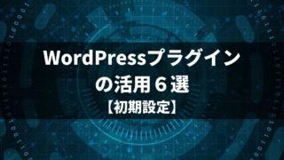 WordPressプラグインの活用6選【初期設定】