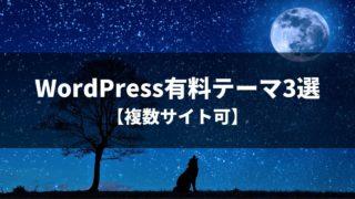WordPress有料テーマ3選【複数サイト可】
