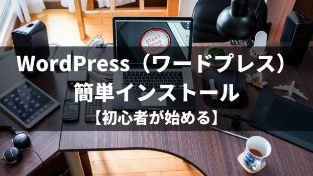 WordPress(ワードプレス)簡単インストール【初心者が始める】