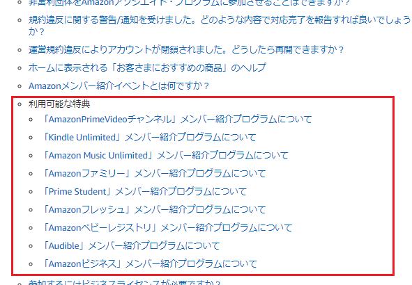 Amazon紹介イベント