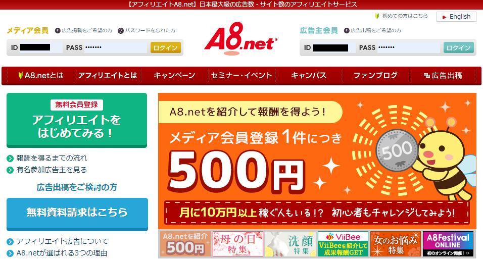 A8netトップ画像