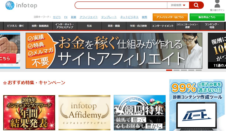 infotop(インフォトップ)