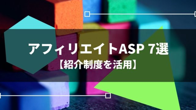 アフィリエイトASP7選