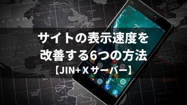 サイトの表示速度を改善する6つの方法【JIN+Xサーバー】