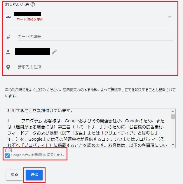 Google広告の支払い情報の確認