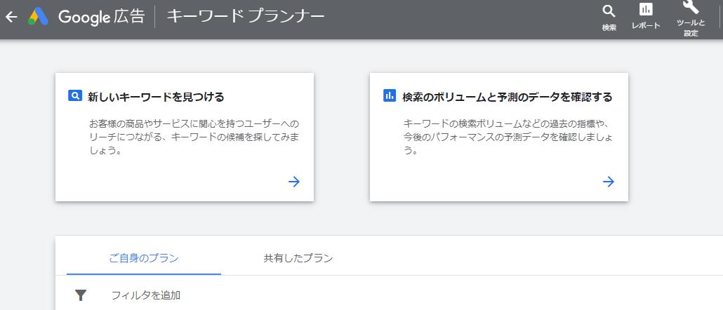 キーワードプランナー管理画面