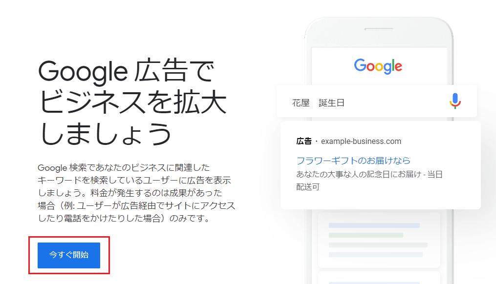 Google広告へアクセス
