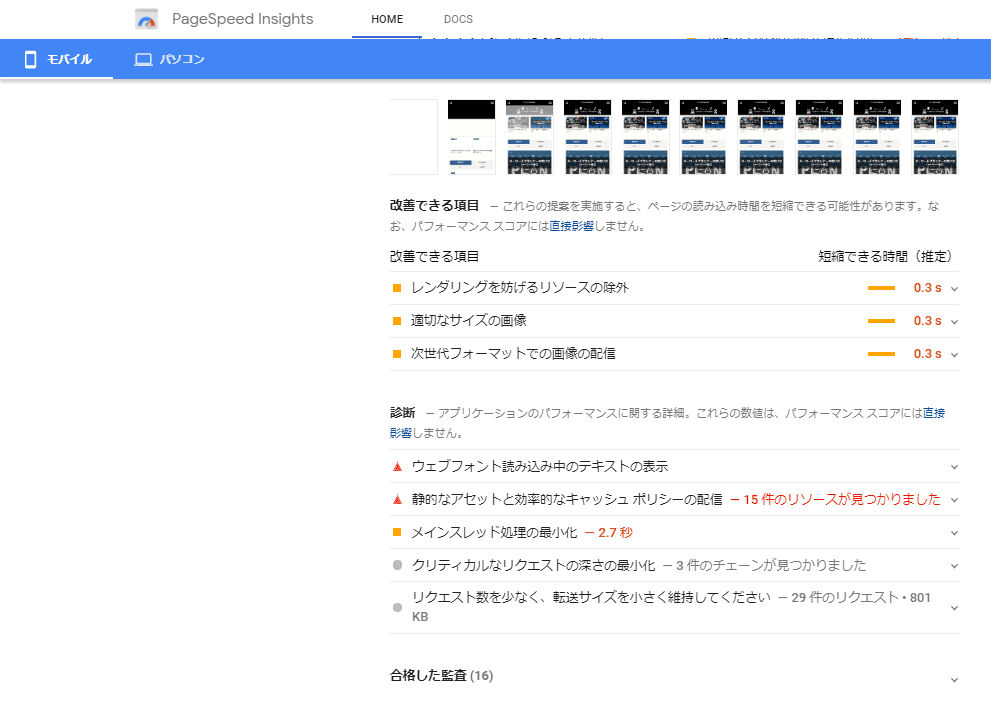 PageSpeed Insights改善案