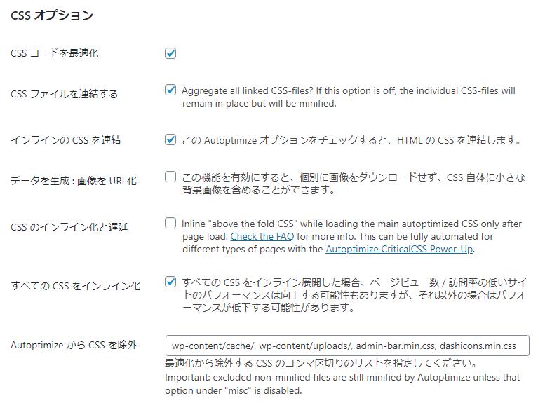 CSS オプション