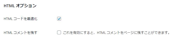 HTML オプション