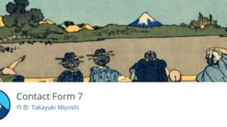 WordPressで問い合わせフォームを設置【Contact Form 7】