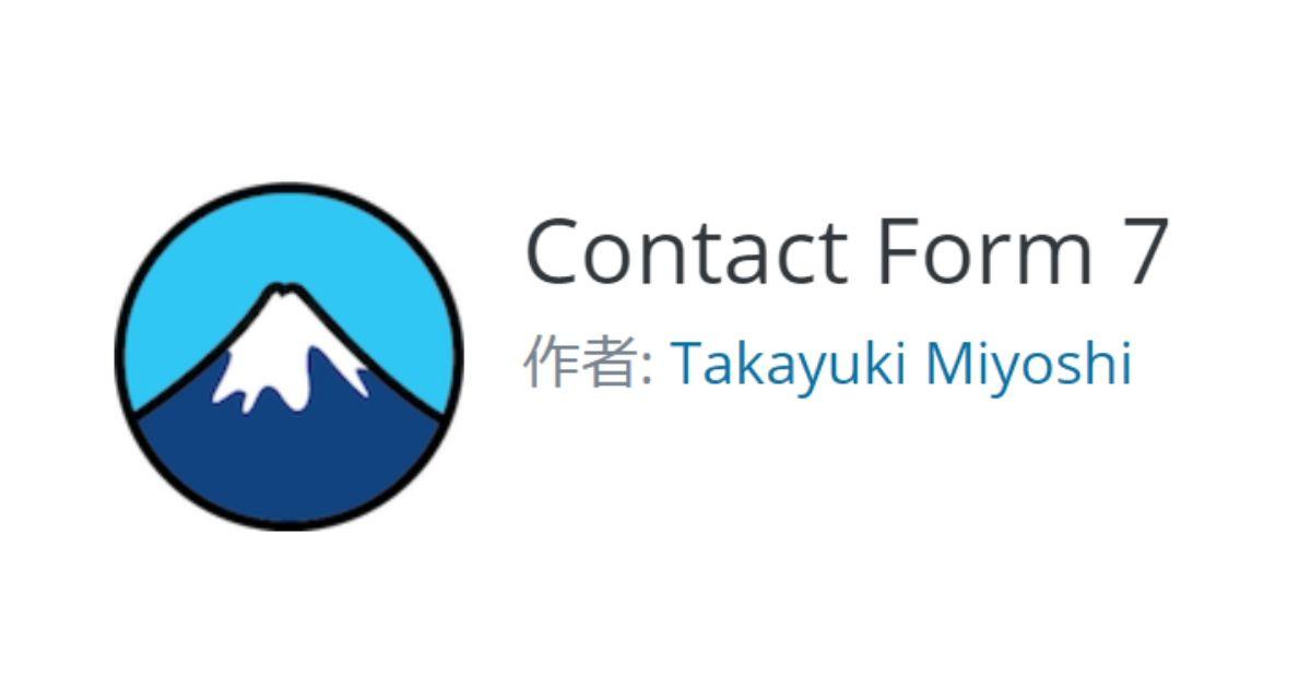 Contact Form 7の特徴
