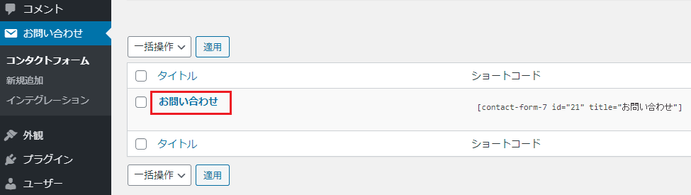 contact form 7お問い合わせの編集