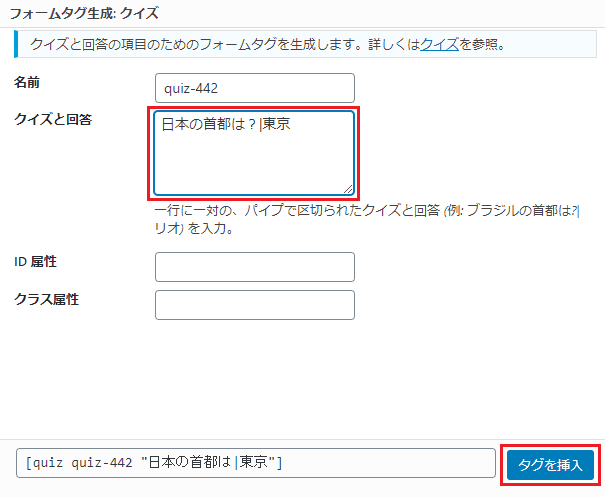 Contact Form 7クイズ入力