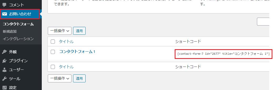 お問い合わせショートコードをコピー