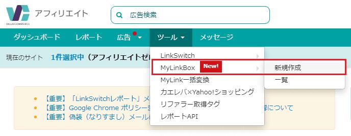 MyLinkBox新規作成