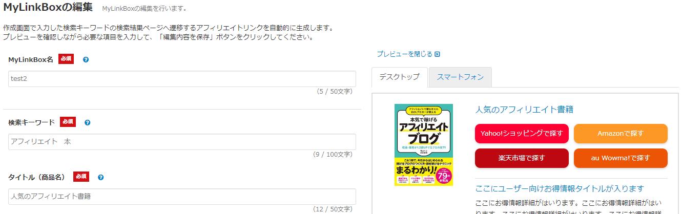 MyLinkBox編集画面3