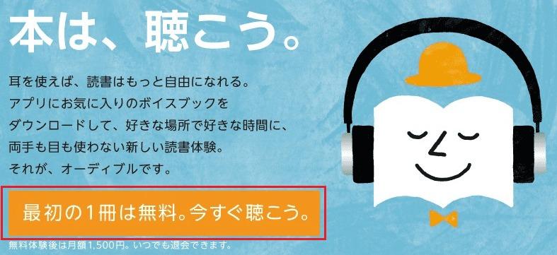 Audible(オーディブル)無料体験の登録1