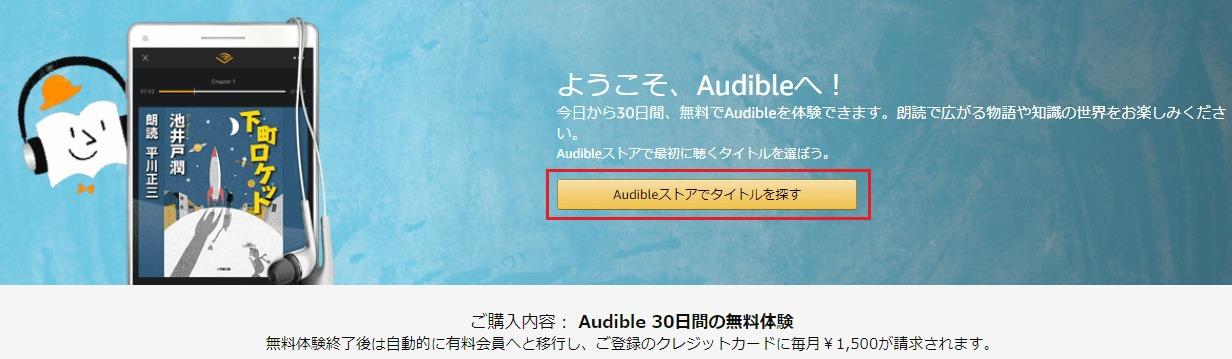 Audible(オーディブル)無料体験の登録6