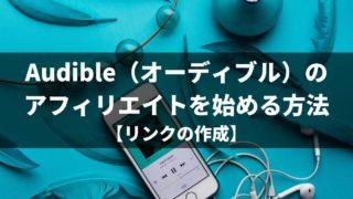Audible(オーディブル)のアフィリエイトを始める方法【リンクの作成】