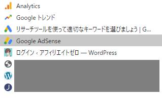 ファビコンのブックマーク表示