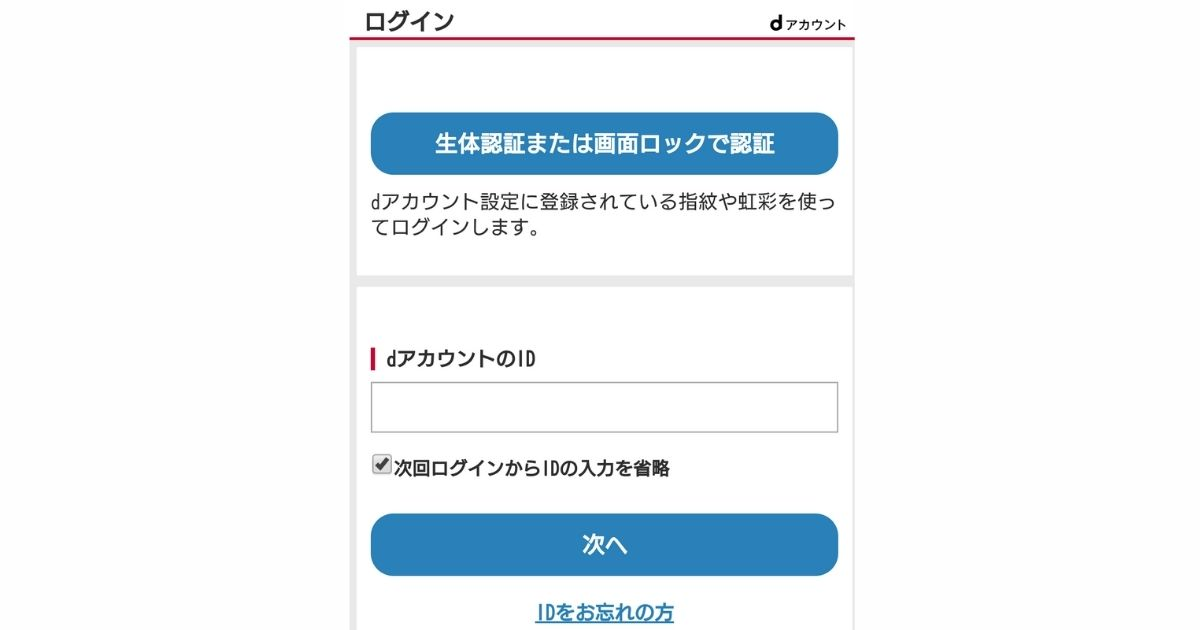 dアカウントIDとパスワード