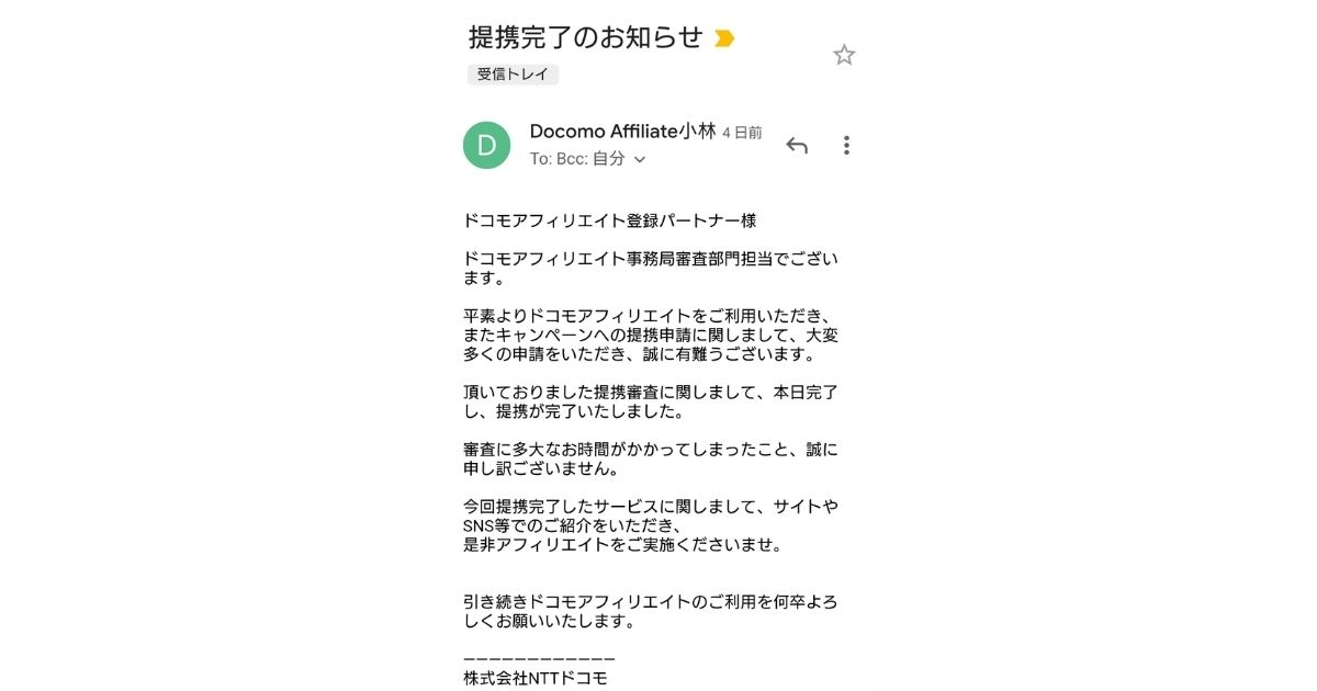 ドコモアフィリエイト キャンペーン提携完了メール