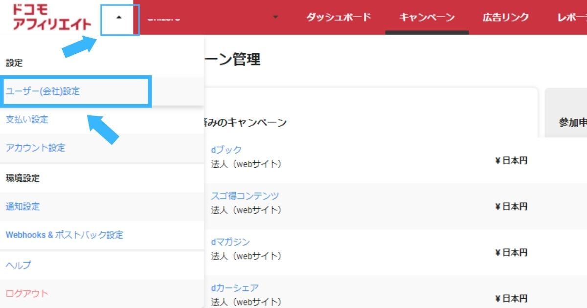 サイトの追加方法