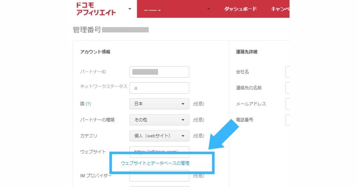 ウェブサイトとデータベースの管理