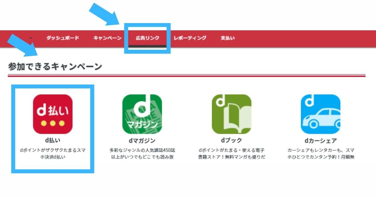 管理画面「広告リンク」